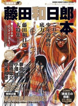 藤田和日郎本 (SHONEN SUNDAY COMICS SPECIAL)(少年サンデーコミックススペシャル)