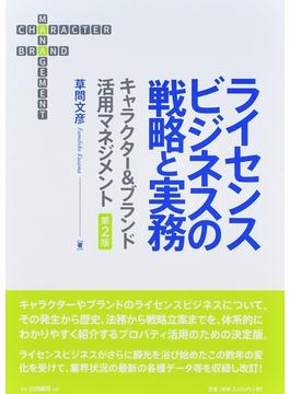 ライセンスビジネスの戦略と実務 第2版 キャラクター&ブランド活用マネジメント