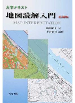 地図読解入門 追補版