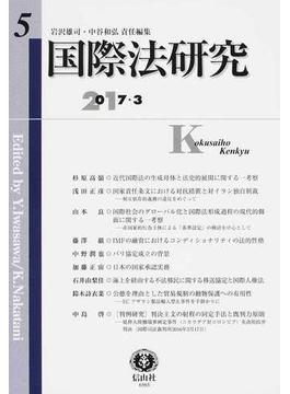 国際法研究 第5号(2017/3)