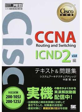 CCNA Routing and Switching ICND2編v3.0テキスト&問題集 対応試験200−105J/200−125J