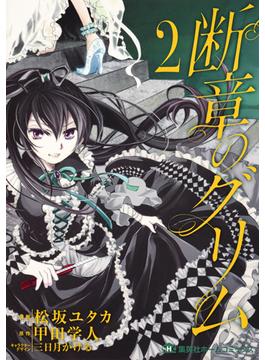 断章のグリム 2 (集英社ホームコミックス)