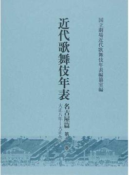 近代歌舞伎年表 名古屋篇第11巻 大正八年〜大正九年
