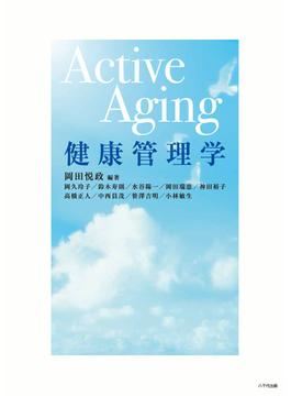 Active Aging健康管理学