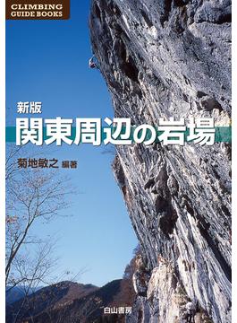 関東周辺の岩場 新版