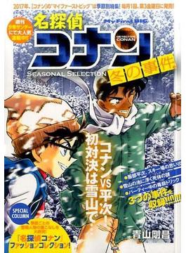 名探偵コナンSEASONAL SELECTION冬の事件 3