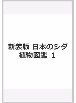 新装版 日本のシダ植物図鑑 1