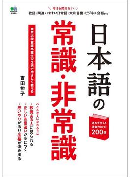 【期間限定価格】日本語の常識・非常識