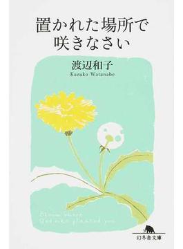 置かれた場所で咲きなさい(幻冬舎文庫)