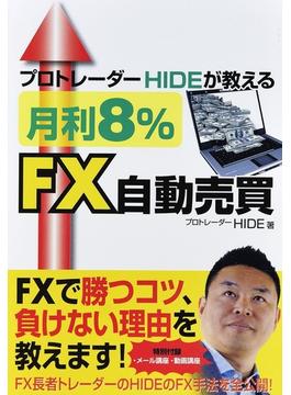 プロトレーダーHIDEが教える月利8%FX自動売買
