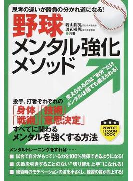 野球メンタル強化メソッド 思考の違いが勝負の分かれ道になる!(PERFECT LESSON BOOK)