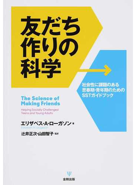 友だち作りの科学 社会性に課題のある思春期・青年期のためのSSTガイドブック