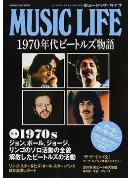 MUSIC LIFE1970年代ビートルズ物語(SHINKO MUSIC MOOK)