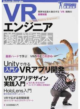 VRエンジニア養成読本 現実を拡張&融合する「VR」開発の基礎知識(Software Design plus)