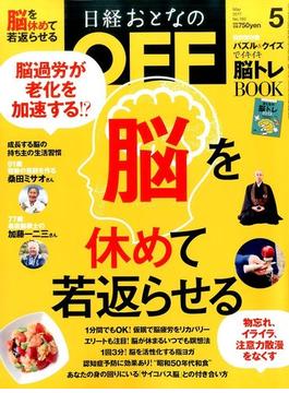 日経おとなの OFF (オフ) 2017年 05月号 [雑誌]