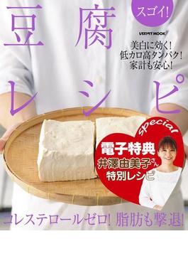 【電子特典レシピ付き】スゴイ! 豆腐レシピ(レタスクラブMOOK)