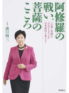 阿修羅の戦い、菩薩のこころ 「大義と共感」の百合子スタイルが日本政治を変える!