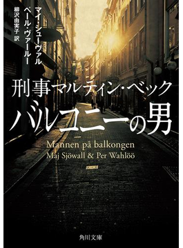 【期間限定価格】刑事マルティン・ベック バルコニーの男(角川文庫)