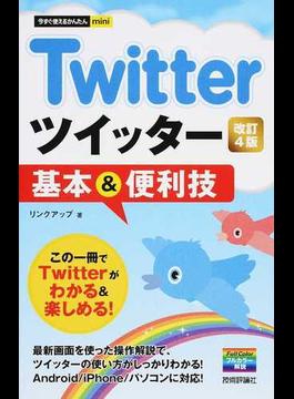 Twitterツイッター基本&便利技 改訂4版