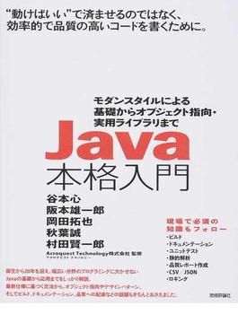 Java本格入門 モダンスタイルによる基礎からオブジェクト指向・実用ライブラリまで