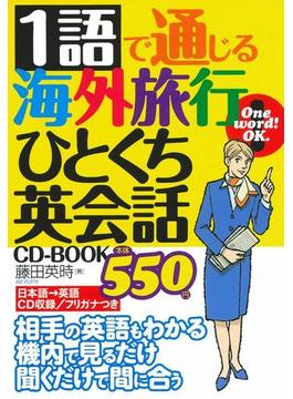 1語で通じる海外旅行ひとくち英会話CD−BOOK