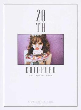 ちぃぽぽ1st Photo Book 20th(主婦の友生活シリーズ)