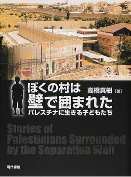 ぼくの村は壁で囲まれた パレスチナに生きる子どもたち