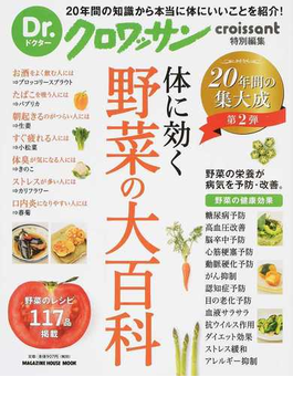 体に効く野菜の大百科(マガジンハウスムック)