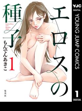 エロスの種子 1(ヤングジャンプコミックスDIGITAL)