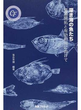 深き海の魚たち 資源開拓と有効利用に向けて