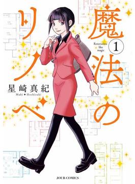 【全1-4セット】魔法のリノベ(ジュールコミックス)
