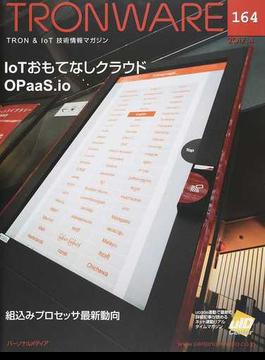 TRONWARE TRON&IoT技術情報マガジン VOL.164 IoTおもてなしクラウドOPaaS.io