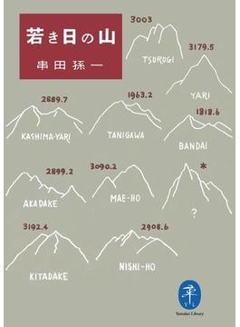 【期間限定価格】ヤマケイ文庫 若き日の山