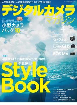 デジタルカメラマガジン 2017年4月号(デジタルカメラマガジン)