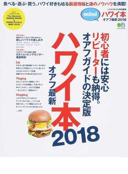 ハワイ本 オアフ最新 mini 2018(エイムック)