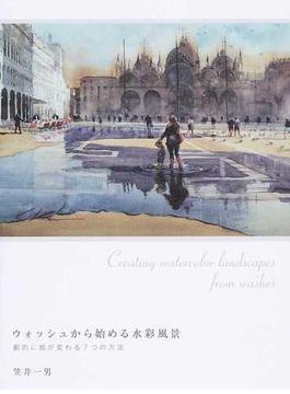 ウォッシュから始める水彩風景 劇的に絵が変わる7つの方法