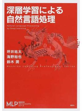 深層学習による自然言語処理(機械学習プロフェッショナルシリーズ)