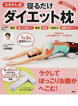 ミオドレ式寝るだけダイエット枕(講談社の実用BOOK)