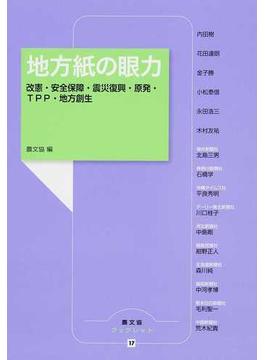 地方紙の眼力 改憲・安全保障・震災復興・原発・TPP・地方創生