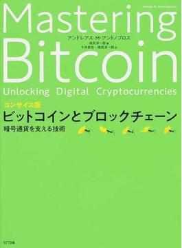 ビットコインとブロックチェーン 暗号通貨を支える技術 コンサイス版