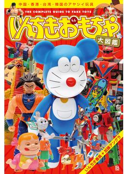 いんちきおもちゃ大図鑑 新版 1 中国・香港・台湾・韓国のアヤシイ玩具