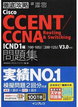 徹底攻略Cisco CCENT/CCNA Routing & Switching問題集ICND1編〈100−105J〉〈200−125J〉V3.0対応 試験番号100−105J 200−125J(徹底攻略)