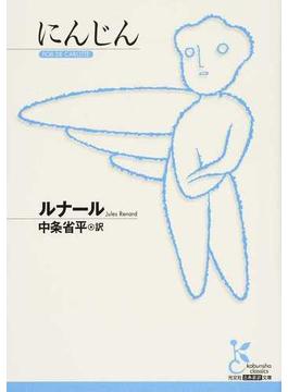 にんじん(光文社古典新訳文庫)