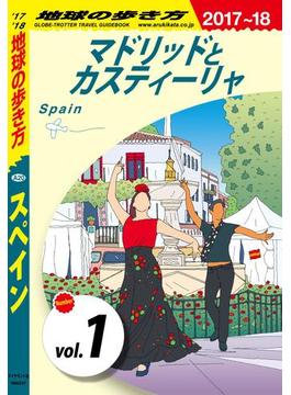 地球の歩き方 A20 スペイン 2017-2018 【分冊】 1 マドリッドとカスティーリャ(地球の歩き方)