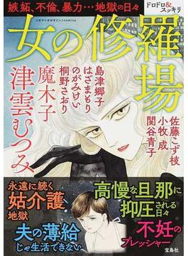 女の修羅場 (このマンガがすごい!comics)