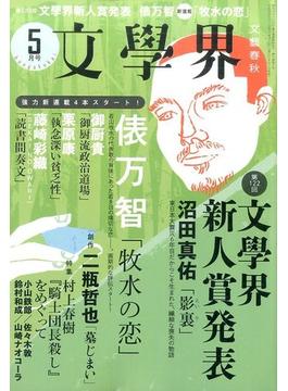 文学界 2017年 05月号 [雑誌]の...