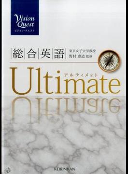 VisionQuest総合英語Ultimate 別冊,CD付