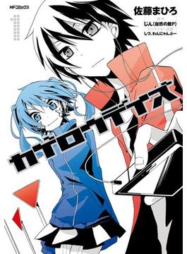 【全1-12セット】カゲロウデイズ(MFコミックス ジーンシリーズ)