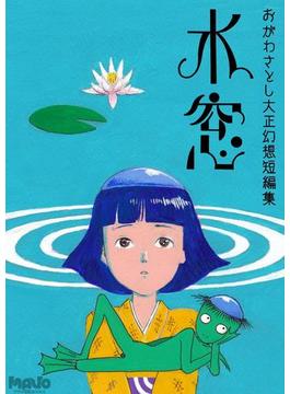 水窓 おがわさとし大正幻想短編集(マヴォ電脳Books)