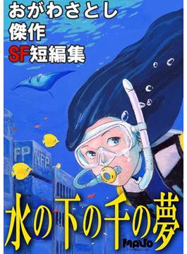水の下の千の夢 おがわさとし傑作SF短編集(マヴォ電脳Books)